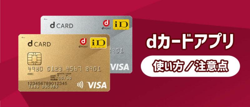 dカードアプリでは何ができる?活用方法や注意点などを解説