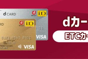 dカードのETCカードを利用するとお得なメリットが4つ!