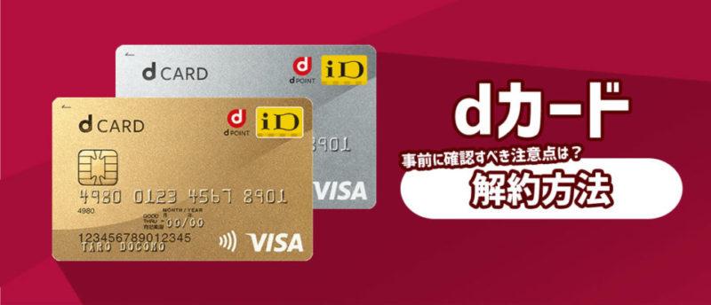 dカードを解約する前に確認すべき点と解約方法について