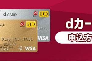 ドコモユーザーでなくてもお得なdカードの申し込みはインターネットがオススメ!