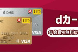 dカードとdカード GOLDの年会費を安く抑える方法を伝授!