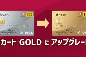 dカードをdカード GOLDにアップグレードする方法とそのメリットについて大公開!