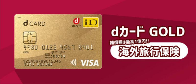 補償額は最高1億円!dゴールドカードの充実した海外旅行保険を徹底解説!