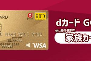 dカード GOLDの家族カードはお得な特典がたくさん!