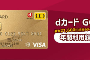 dカード GOLDの年間利用額特典でお得なクーポンをゲットしよう!