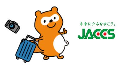 ジャックス(JACCS)の旅行保険が無料