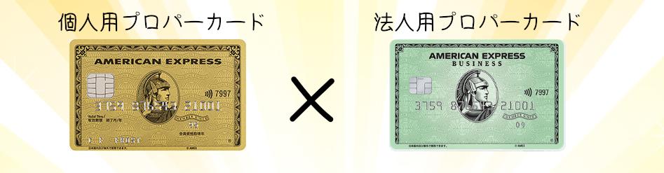 個人用のプロパーカードと法人用プロパーカード