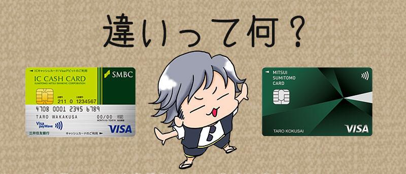 三井住友銀行 クレジットカード