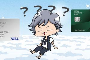 三井住友VISAプリペイドカード、クレジットカードの違いは?どっちがお得?