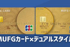 MUFGカードのデュアルスタイルとは?2枚目を発行すれば年会費が更に下がる!