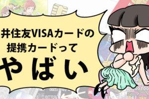 バリエーションが豊富な三井住友VISAカードの提携カード。特典がじつは凄いんですよ!