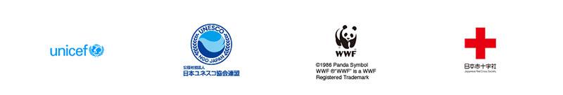ユニセフ、ユネスコ、WWFジャパン、日本赤十字