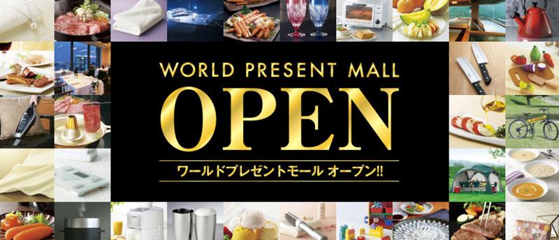 三井住友VISAカードのあたらしいポイント交換サービスWORLD-PRESENT-MALL(ワールドプレゼントモール)ってどんなサービス?
