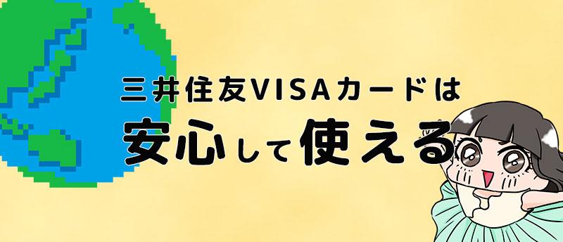 三井住友VISAカードは安心で安全しかも世界で使える最強のクレジットカード