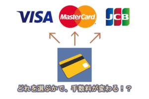 カードの国際ブランドの違いで、手数料にも差が出る