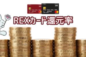 REXカードは還元率が1.25%なのに年会費は無料!!
