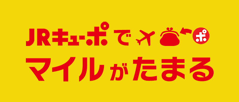 JAL・ANAマイラーに朗報!様々な可能性を生み出すJRキューポ