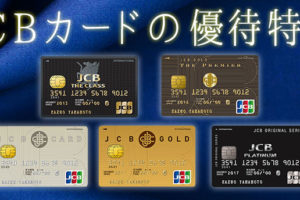 JCBカードにはこんな特典が!カードステータス別にJCBカードの特典を大解剖!
