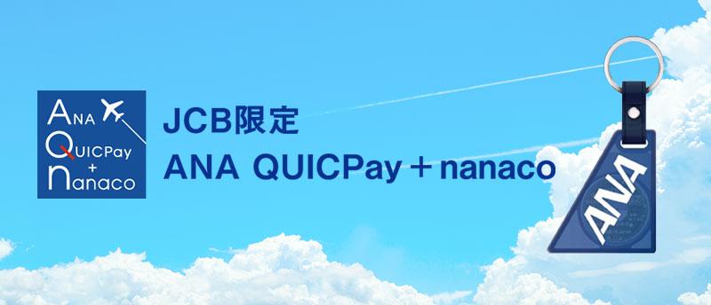 ANA-QUICPay+nanacoって何?不思議な見た目の電子マネーの実力を暴く