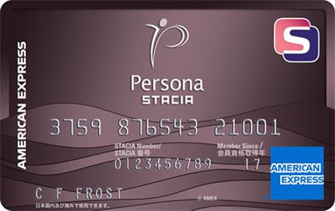 ペルソナSTACIAアメックスカード